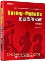 Spring+MyBatis企业应用实战(第2版)