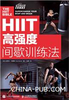 HIIT:高强度间歇训练法
