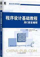 (特价书)程序设计基础教程:用 C语言编程
