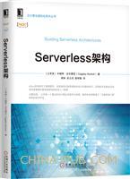 (特价书)Serverless架构