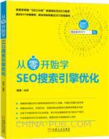 从零开始学SEO搜索引擎优化
