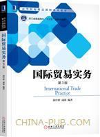 (特价书)国际贸易实务(第3版)