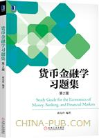 (特价书)货币金融学习题集(第2版)