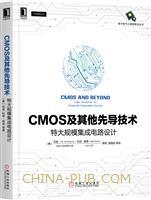 (特价书)CMOS及其他先导技术:特大规模集成电路设计