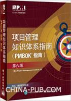 项目管理知识体系指南(PMBOK?指南)(第六版)