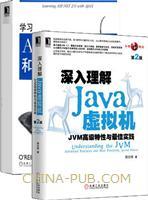 《深入理解Java虚拟机:JVM高级特性与最佳实践(第2版)》 +《学习ASP.NET 2.0和AJAX 》