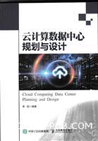 云计算数据中心规划与设计