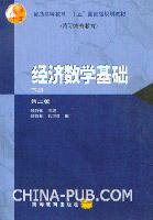 经济数学基础.下册(第二版)(附学习卡)