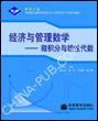 经济与管理数学--微积分与线性代数(配学习卡)