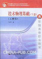 技术物理基础(上册)(工科类)