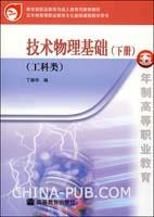 技术物理基础(下册)(工科类)