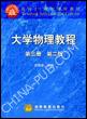 大学物理教程(第2版)(第3册)