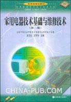 家用电器技术基础与维修技术(第2版)