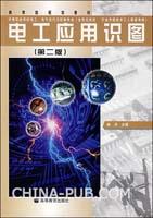 电工应用识图(第2版)