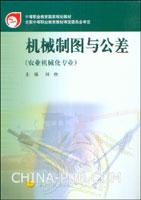 机械制图与公差(农业机械化专业)