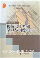 机械设计基础学习与训练指南(配盘)