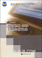 AutoCAD 2002工程绘图训练