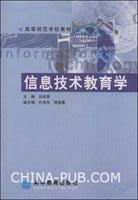 (特价书)信息技术教育学