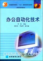 办公自动化技术