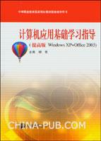 计算机应用基础学习指导(提高版. Windows XP+Office 2003)