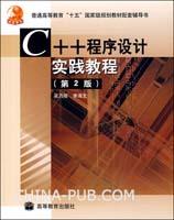 C++程序设计实践教程(第2版)