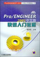 Pro/ENGINEER 2001中文版快速入门教程