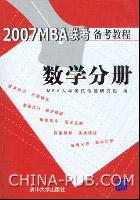 2007MBA联考备考教程:数学分册