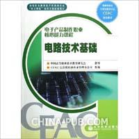 电路技术基础-电子产品制作职业核心能力课程