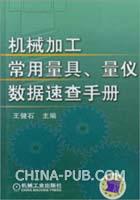 机械加工常用量具.量仪数据速查手册