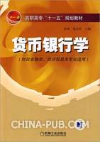 货币银行学-(财政金融类.经济贸易类专业适用)