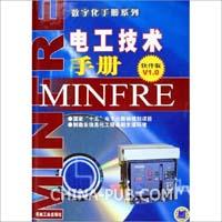 电工技术手册-(软件版V1.0)
