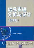 信息系统分析与设计-(第3版)