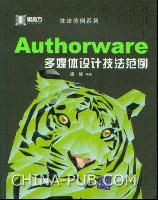Authorware多媒体设计技法范例-(附赠光盘)