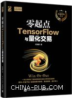 零起点TensorFlow与量化交易