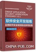 软件安全开发指南――应用软件安全级别验证参考标准