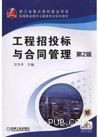 工程招投标与合同管理 第2版