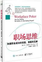 职场思维:加速职业成功的技能、策略和见解