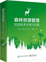 森林资源管理信息技术应用与实践