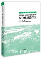 中国城镇化与城乡发展建设的绿色化道路探究(清华同衡系列专著)