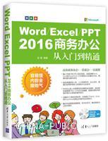 Word/Excel/PPT2016商务办公从入门到精通(配光盘)