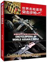 世界名枪荟萃――突击步枪