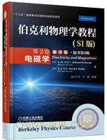 伯克利物理学教程(SI版) 第2卷 电磁学(翻译版・原书第3版)