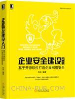 (www.wusong999.com)企业安全建设入门:基于开源软件打造企业网络安全