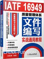 IATF 16949质量管理体系文件编写实战通用教程