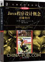 Java程序设计概念:对象先行(原书第8版)