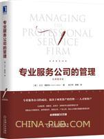 (特价书)专业服务公司的管理(经典重译版)