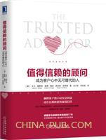 (特价书)值得信赖的顾问:成为客户心中无可替代的人