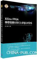 XilinxFPGA伴你玩转USB3.0与LVDS(电子设计与嵌入式开发实践丛书)