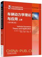 车辆动力学理论与应用(原书第2版)(上册)