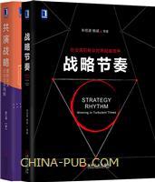 [套装书]战略节奏+共演战略 2册